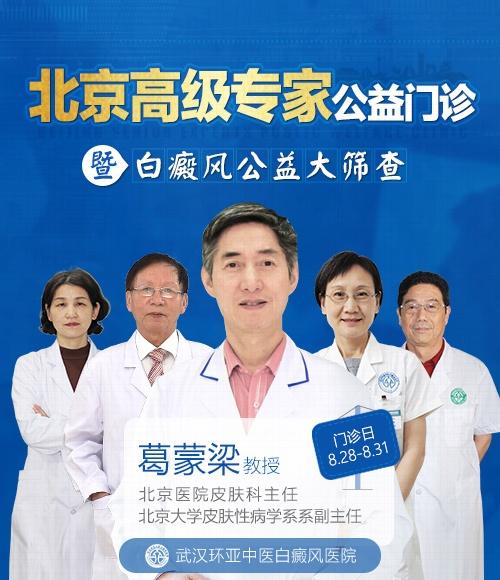 北京高级医生公益门诊暨白癜风公益大筛查