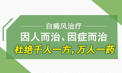 武汉白癜风患者要怎么做才能打败白癜风