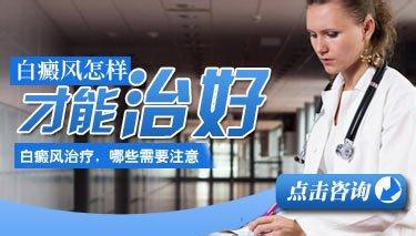 武汉怎么治疗颈部白癜风白斑比较有效?