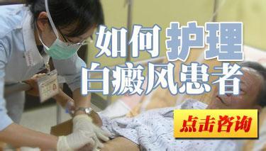 武汉患上白癜风有哪些护理措施?