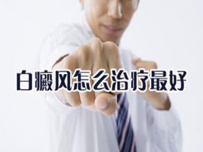 武汉治疗颈部白癜风用什么方法呢?