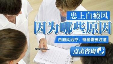武汉专业治白斑病的医院?白癜风常见病因有几点?